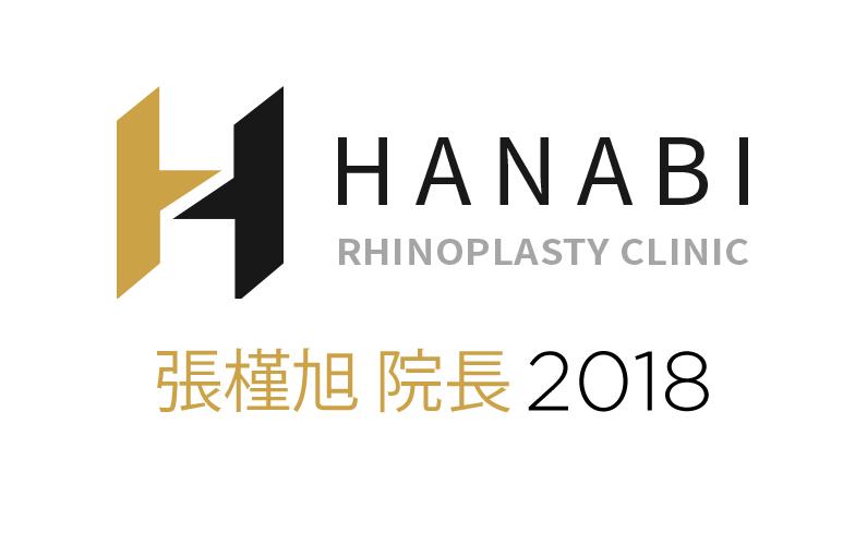 韓國 HANABI Rhinoplasty Clinic 鼻整形課程班